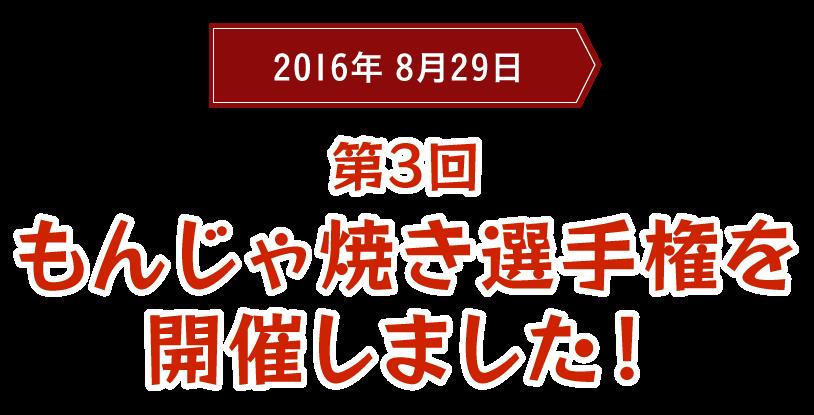2015年7月30日 第2回もんじゃ焼き選手権を開催しました!
