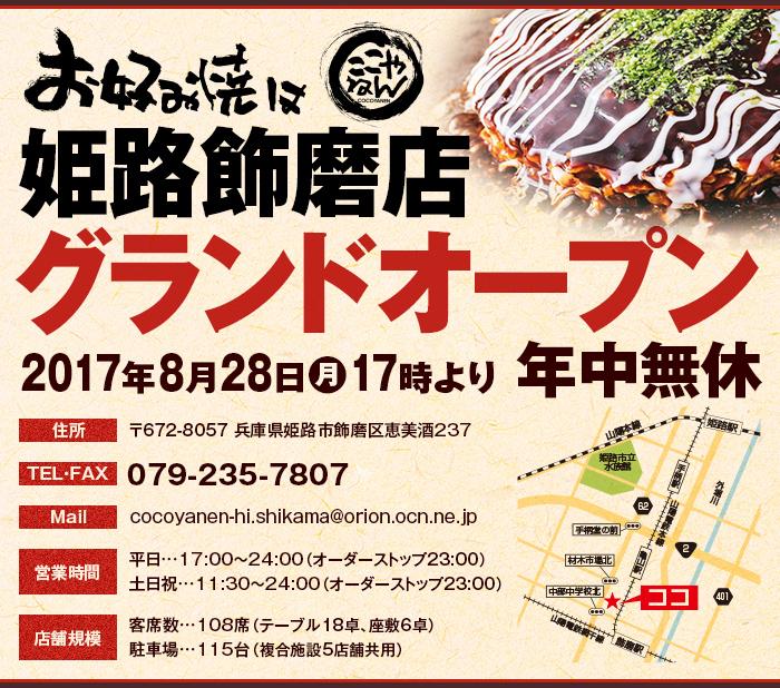 姫路飾磨店オープン!