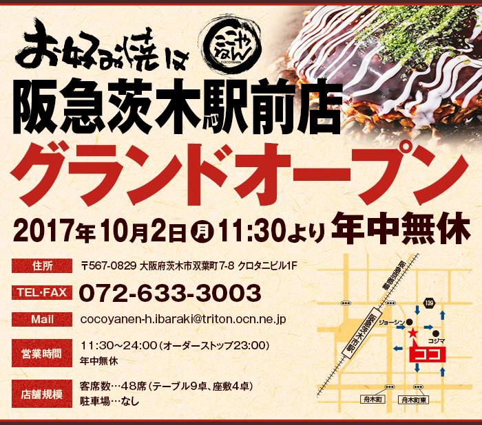阪急茨木駅前店オープン!